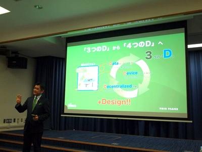 なぜThis Placeを買収したのかについて「これからのビジネス戦略の核はデザインです。それはソフトウェア分野も例外ではありません」と,今回の買収の狙いを説明したインフォテリア株式会社代表取締役社長 平野洋一郎氏。さらに今回の買収により,これまでの3つのD(Data,Device,Decentralized)に加えて,4つ目のD(Design)が加わったことの価値について説明を加えた