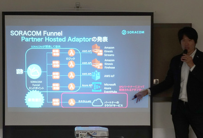 SORACOM Funnel Partner Hosted Adapterの概要