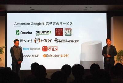 Actions on Google対応予定のサービス