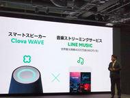 正式発売記念キャンペーン「Clova WAVE + LINE MUSICセット」