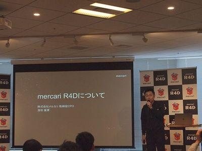 株式会社メルカリ取締役CPO濱田優貴氏から,mercari R4Dの詳細が説明された