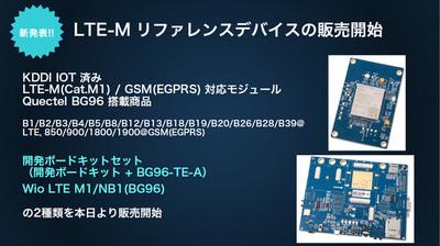 合わせて「plan-KM1」対応のLTE-M通信リファレンスデバイスも発売となった
