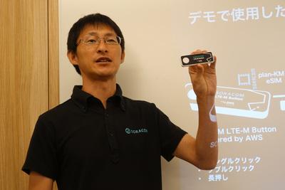 「SORACOM LTE-M Button powered by AWS」を手にデモを行うソラコム  テクノロジーエバンジェリスト 松下享平氏