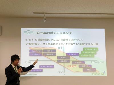 新Gravioが目指す領域について説明する,Gravio事業部事業部長 垂見智真氏