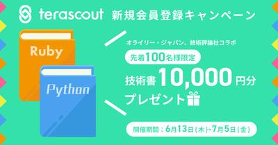 先着100名に技術書1万円分プレゼントキャンペーン