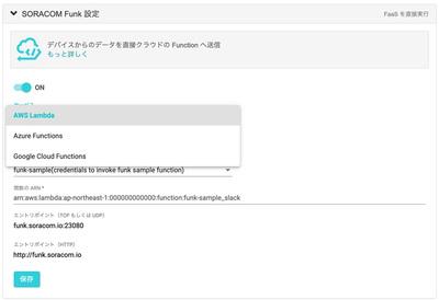 SORACOM Funk設定画面,利用するFaaSを選択して,用意されているロジックを指定するだけ