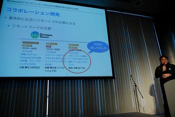 株式会社はてなで「Mackerel」の開発ディレクターを務める粕谷大輔氏