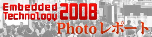 ET2008(組込み総合技術展)Photoレポート