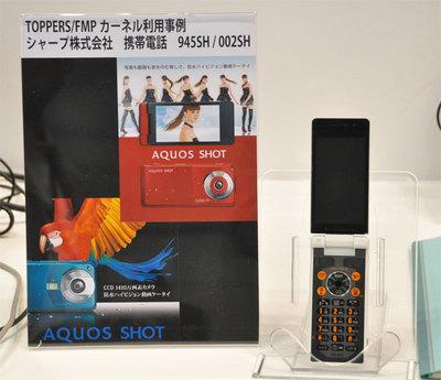 こちらはTOPPERS/FMPカーネル搭載のシャープ製携帯電話AQUOS SHOT 945SH(ドコモ)/002SH(ソフトバンク)。TOPPERS OS搭載についてはメーカもとくに発表しないので,なかなか広く伝わらないのが悩みとか。