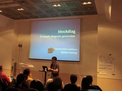 blockdiagの発表開始
