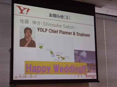 最後に3つ目の発表として,本日,自身の結婚式で参加できなかったヤフー株式会社佐藤氏(YOLPのプロダクトマネージャー)の結婚の報告がありました