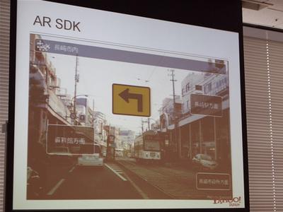 AR SDK。Yahoo!地図上にARを取り入れることで多様な表現を実現できる