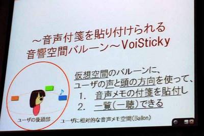 VoiSticky