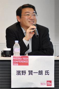 濱野賢一朗氏