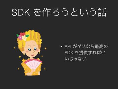 トライアルで公開したAPIの課題を解決するために,SDKの開発が始まった