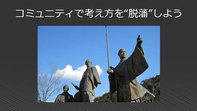 小島氏はコミュニティに参加することのメリット,そしてアウトプットすることのメリットを説いた