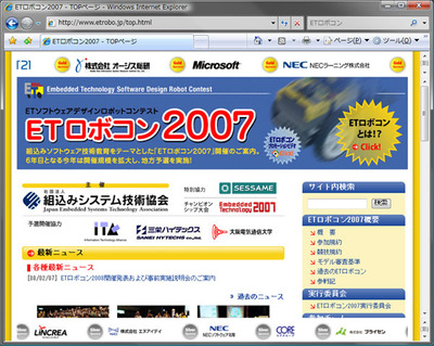 ETロボコン公式サイト(http://www.etrobo.jp/)昨年の結果のほか,プロモーション用の動画なども用意されている。