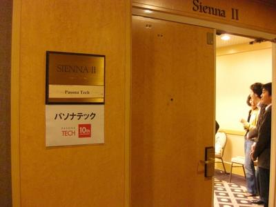 写真4:イベント会場となったPark55 Hotel,Sienna IIルーム