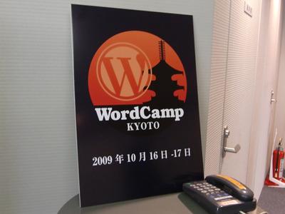 WordCamp Kyoto 2009受付