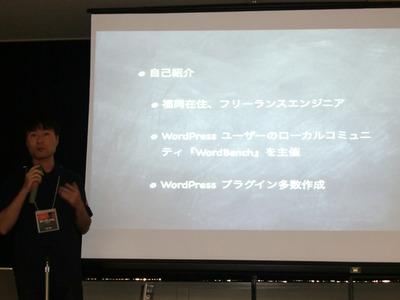 「何かサービスを開発して世界に広げたいときに,WordPressはその土台になっていることを気付いてもらいたい」と熱く語った三好氏