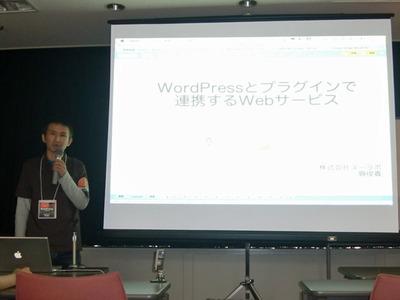 サービス+プラグインという形でWordPressへのアプローチを行っている縣氏