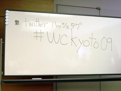 公式アカウントによるTwitter中継の他,参加者からのTwitter投稿も行われた。ハッシュタグは「#wckyoto09」