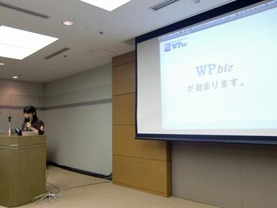 この日,ビジネスディレクトリが仮オープンしたWPbiz.jp