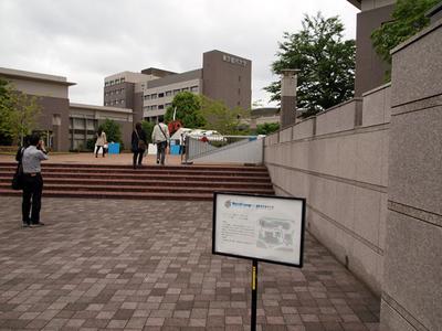 会場となった東京都市大学横浜キャンパス。