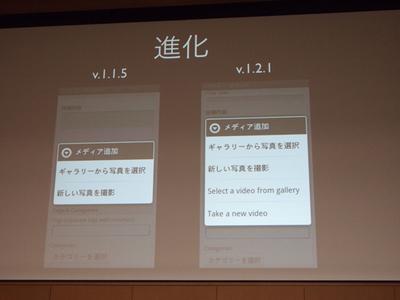 WordPress for Android。「バージョンが上がるたびに機能が増えるのが嬉しいところです」とコメント。なお,今回のプレゼンテーションは,発表前日に発売されたばかりのiPadを利用しており,会場からどよめきが上がっていた。
