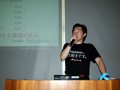 「WordPressが、大好きです。」と書かれたTシャツを着て,WordPress愛に溢れる,わかりやすいプレゼンテーションを行った大曲氏