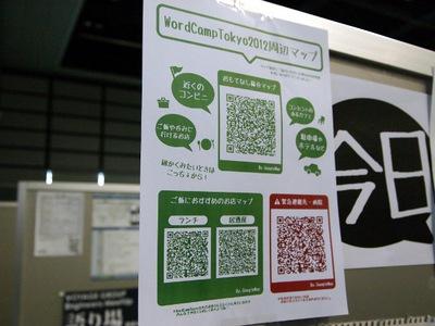 運営側が用意したのは,会場近くの店舗情報などを記載したQRコードのみ