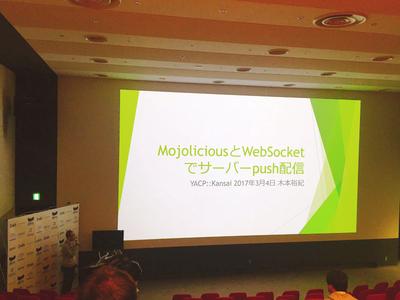 木本裕紀氏による「MojoliciousとWebSocketでサーバーpush配信」