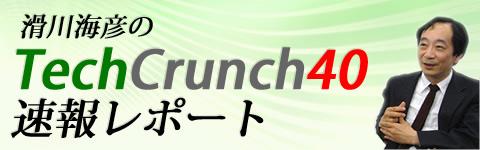 滑川海彦の TechCrunch40 速報レポート
