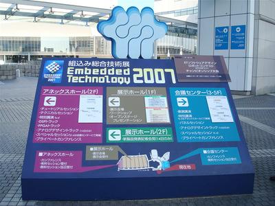 ET2007会場(1)