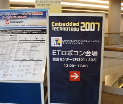ETロボコンチャンピオンシップ大会