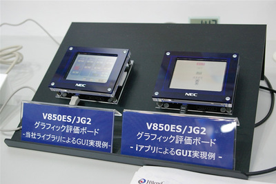 NECエレクトロニクス(V850ES/JG2)
