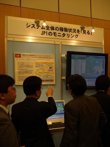 写真3 統合システム運用管理ソリューション「JP1」のブースの一つ