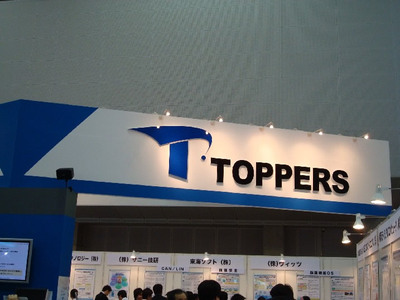TOPPERSパビリオン