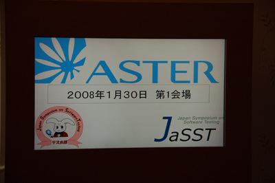ソフトウェアテストシンポジウム 2008 東京