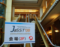 JaSST '08 Tokyo 会場入口