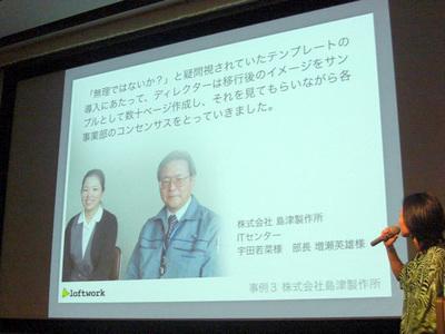 株式会社島津製作所 ITセンター部長 増瀬秀雄氏および宇田若菜氏からのコメント紹介の様子