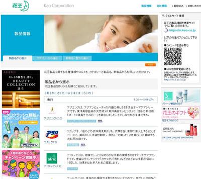花王株式会社 製品情報サイトリニューアル