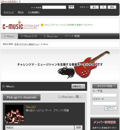 「C-Music」チャレンジド(障がい者)・ミュージシャンの音楽活動を促進するためのポータルサイト