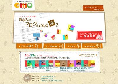 emo[エモ] - ブログを書いたら自分がわかった!