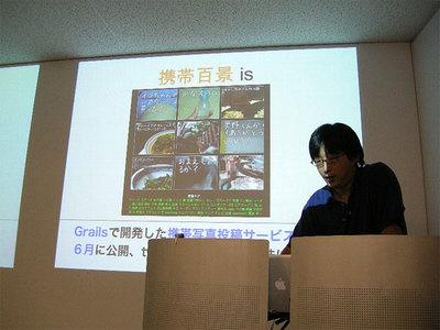 Grailsで開発した携帯写真投稿サービス「携帯百景」を紹介する発表者のキムゾー氏