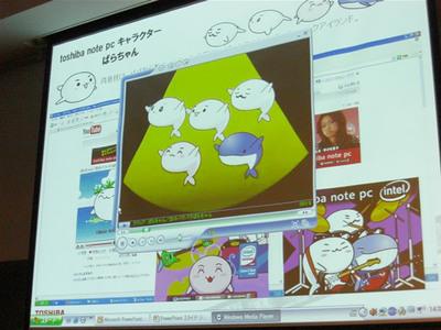 toshiba note pcチャンネルのキャラクター「ぱらちゃん」。ぱらちゃんを中心としたさまざまな映像を準備し,ネット上でのクチコミ,幅広いユーザ獲得を実現している