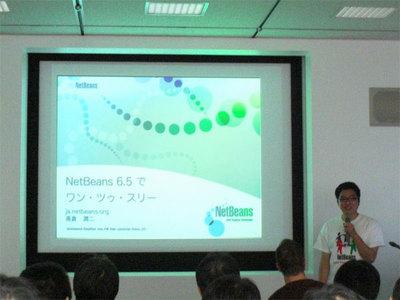 NetBeansの最新機能と魅力を語った高倉潤二氏