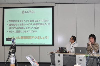 荻原氏の発表は,Ustreamのサービス利用の手順から,よく使われる機材,実際の配線まで非常に実践的なものでした。