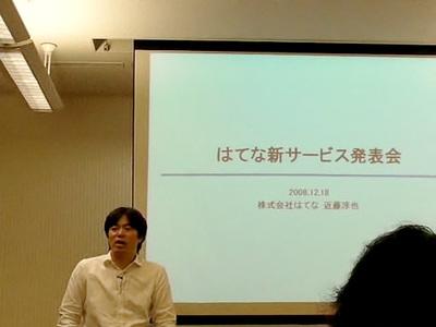 写真1 はてな代表取締役 近藤淳也氏