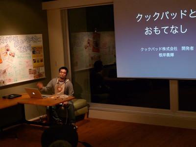 クックパッドチームのプレゼンテーションを担当した根岸義輝氏。